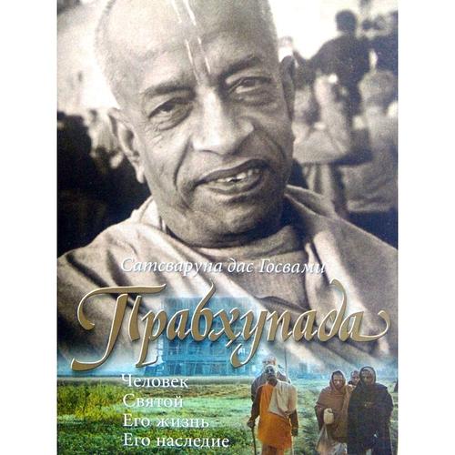 prabhupada-book-1-800x800