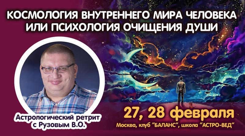 119-ретрит-АВ-2021-февраль-3