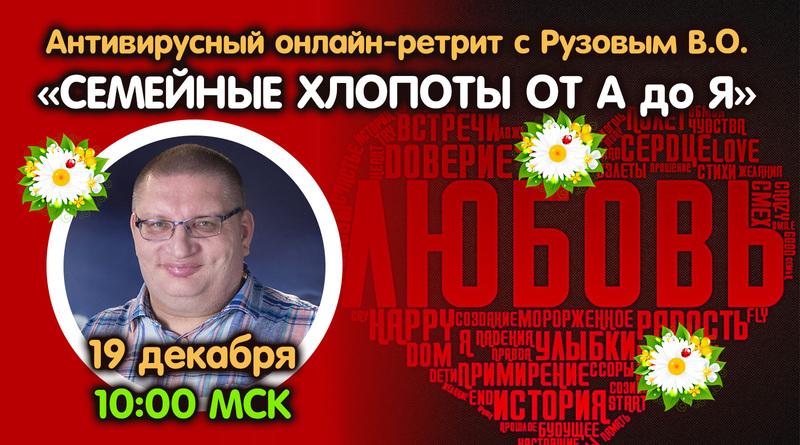 114-ретрит-Суббота-201219-2