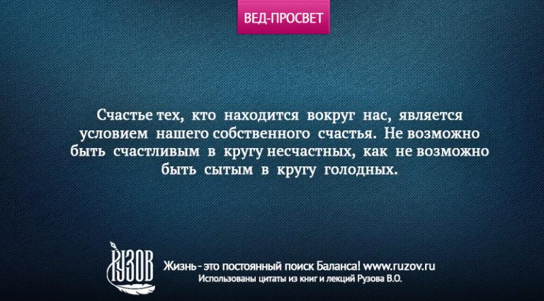 109-ved-prosvet_109-768x425