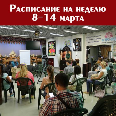 121-РАСПИСАНИЕ-210308