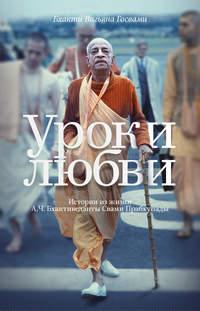 11886570-bhakti-vigyana-gosvami-uroki-lubvi-istorii-iz-zhizni-a-ch-bhaktivedanty-svami-prabhupady
