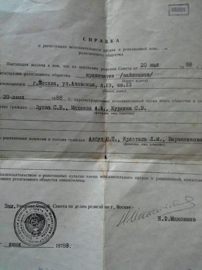 20 мая 1988 года в СССР, была зарегистрирована первая вайшнавская религиозная организация - Московское Общество Сознания Кришны