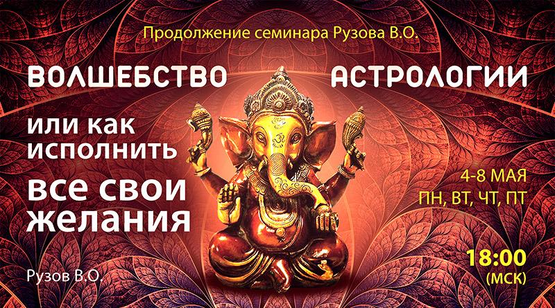 100_Volshebstvo-Astrology_v3