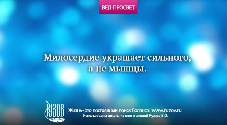 094-ved-prosvet_94-768x425
